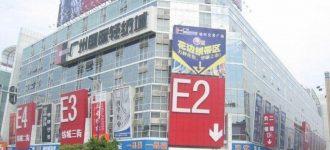 広州国際軽紡城